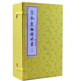 古本皇极经世书-(全5册)手工宣纸线装 华龄出版社