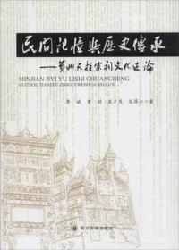 民间记忆与历史传承 : 贵州天柱宗祠文化述论