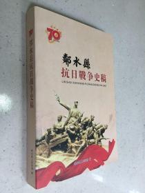 邻水县抗日战争史稿.