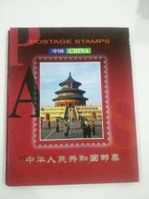 中国邮票  2001年  年册