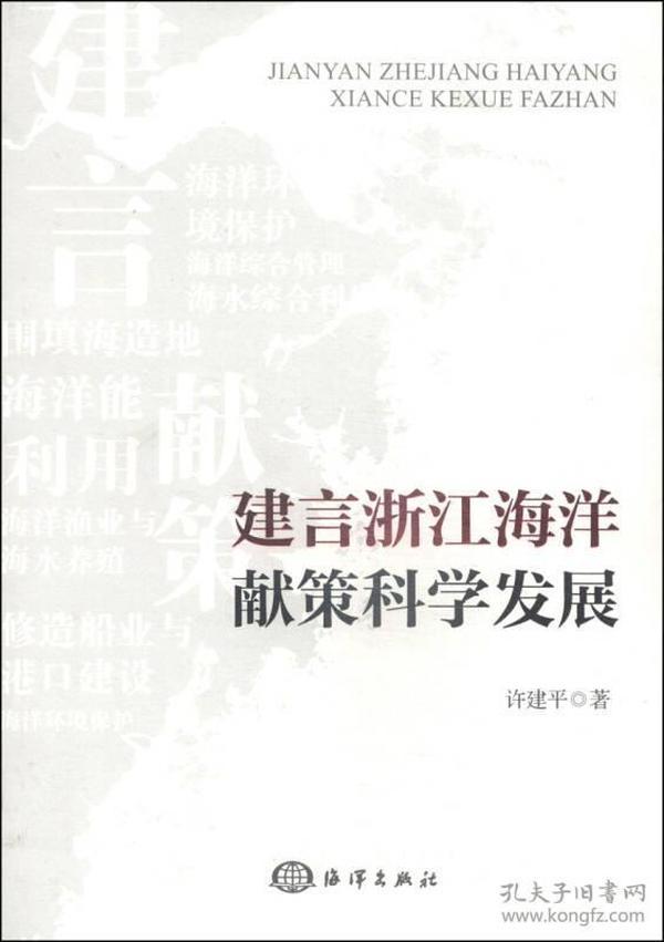 建言浙江海洋献策科学发展