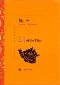 新书--译文名著精选:蝇王