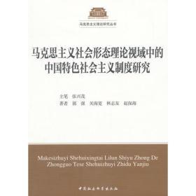 马克思主义社会形态理论视域中的中国特色社会主义制度研究(马克思主义理论研究丛书)