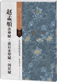 古代经典碑帖善本:赵孟頫洛神赋·前后赤壁赋·闲居赋