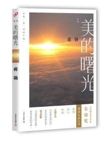 【二手包邮】新编美的曙光 蒋勋[著] 上海文艺出版总社