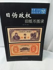 日伪政权旧纸币图录——收藏与投资·旧纸币鉴赏12