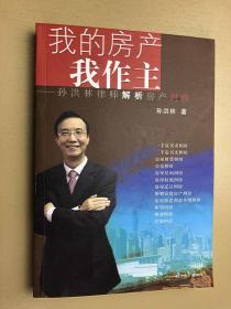我的房产我作主:孙洪林律师解析房产纠纷