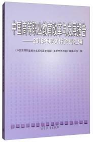 中国高等职业教育改革与发展报告——2016>