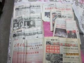 老报纸 天津日报 2000年1月1日(8张,不知道全不全)
