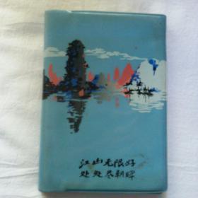 文革笔记本(江山无限好