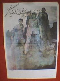 詹建俊创作的国画:狼牙山五壮士(此为对开画,宽52厘米,高76厘米;根据抗日战争时期我八路军五位勇士和凶残的日本鬼子殊死搏斗最后壮烈牺牲的真人真事所绘;印刷品;原为教学挂图)