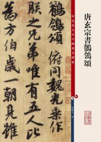 彩色放大本中国著名碑帖:唐玄宗书鹡鸰颂