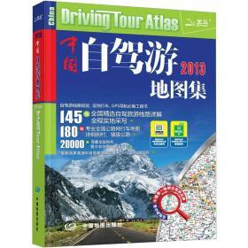 中国自驾游地图集 2021