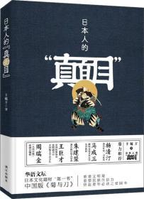 日本人的真面目L01-22-078漓江