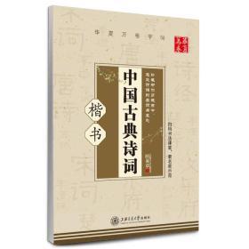 中国古典诗词:楷书