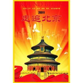 正版走遍北京:2011版-生活工作好帮手-馈赠礼品传真情ZB9787503156007-满168元包邮,可提供发票及清单,无理由退换货服务