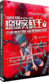 超级实战王:吉他弹唱30日魔鬼速成攻略(2017年增订版\ 二维码视频教学 )