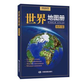 世界地图册:地形版
