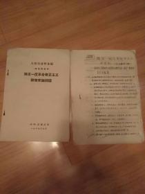 陆定一反革命修正主义教育言论摘编和陆定一反革命修正主义言论(教育) 两本合售 16开油印本,1967.5