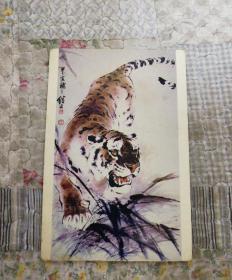 中国人民邮政明信片一张(老虎下山图画)带4分邮票