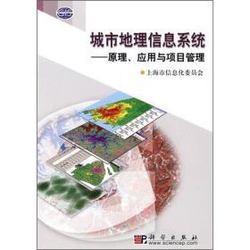 城市地理信息系统:原理、应用与项目管理 9787030216540