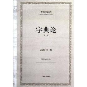 辞书研究文库·字典论(第2版)
