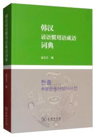 新书--韩汉谚语惯用语成语词典