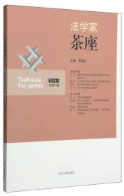 法学家茶座(2014.4 总第44辑)