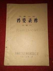 80年代油印剧本:《邻里之间》——河南许昌郾城