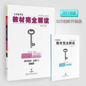 王后雄学案  2018版教材完全解读  高中语文  必修2  配人教版