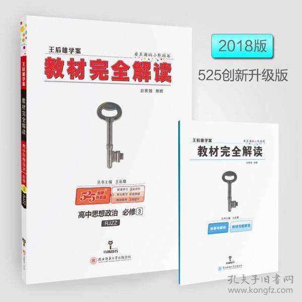 2018小熊解读 必修3政治