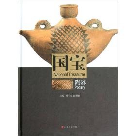 国宝:陶器卷