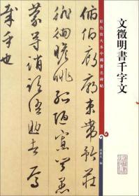 彩色放大本中国著名碑帖:文征明书千字文