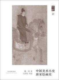 朵云文库·学术经典·中国美术小史 唐宋绘画史