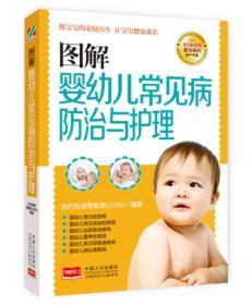 图解婴幼儿常见病防治与护理