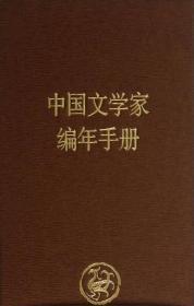 中国文学家编年手册