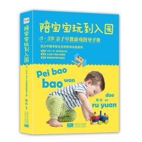 陪宝宝玩到入园 0~3亲子早教游戏指导手册