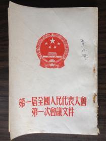 第一届全国人民代表大会第一次会议文件(无涂划,保存完好)