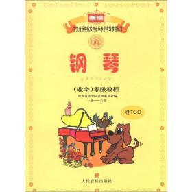 新编中央音乐学院--钢琴(业余)(1-6)(附CD)