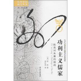 功利主义儒家:陈亮对朱熹的挑战