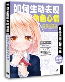 日本漫画大师讲座22——如何生动表现角色心情