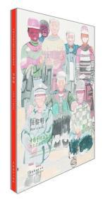 中国艺术研究院著名艺术家精品集·田黎明
