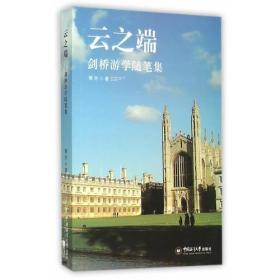 云之端--剑桥游学随笔集