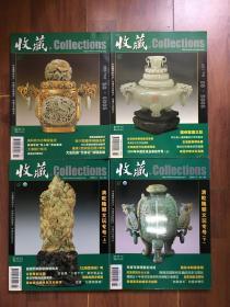 收藏杂志4本合售(2005年2,5,11,12)