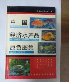 中国经济水产品原色图集