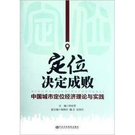 定位决定成败:中国城市定位经济理论与实践