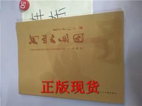 正版河山如画图--中国美术家协会河山画会元老级画家作品集龙瑞卷