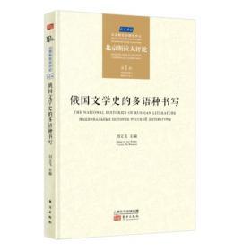 俄国文学史的多语种书写