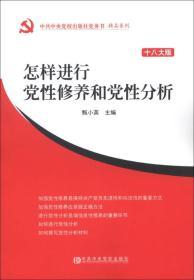 中共中央党校出版社党务书精品系列:怎样进行党性修养和党性分析(十八大版)