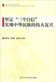 """坚定""""三个自信""""实现中华民族的伟大复兴"""